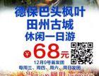 短途计划:桂林海洋乡 德保枫叶 金秀莲花山游