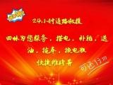 沈阳市内五区24小时汽车救援,电瓶搭电,补胎,维修,拖车
