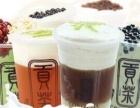 汕头台湾贡茶加盟 5㎡即可开店 费用只需1-5万元