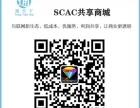 深圳SCAC商城有什么作用商家怎么获利
