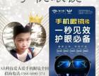 赤峰市爱大爱手机眼镜招代理商加盟,有说的那么好吗