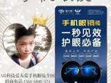 爱大爱稀晶石手机眼镜火爆产品招代理,濮阳市有代理商吗