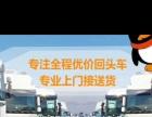 郴州至全国各地专业设备运输,普货搬家,回程货车