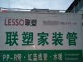 梅州市专水电安装维修(梅州-梅县)水电安装施工团队