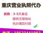 重庆个体营业执照代办 公司注册代理记账 税务迁移 公司注销