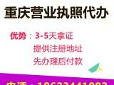 重庆代办个体工商户营业执照