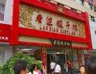 老边饺子馆加盟费多少钱 老边饺子馆加盟店