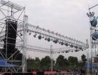 宝安福永西乡专业承接舞台桁架帐篷搭建灯光音响出租