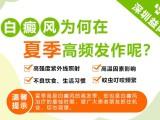 惠州治疗白癜风医院早期白癜风长什么样