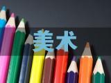 松江美术培训学校,插画原画周末班