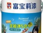 太原油漆加盟,涂料批发中国十大健康品牌漆富宝莉漆