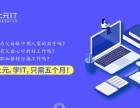 嘉兴南湖IT培训 Java编程 项目开发培训