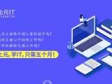 杭州web前端開發培訓