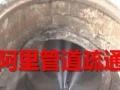 阿里专业管道疏通专业清洗、吸粪、吸泥浆、吸污水