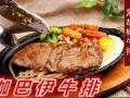 杭州咖巴伊牛排加盟