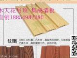 菏泽市单县生态木天花吊顶方通厂家直销竹木纤维集成墙板