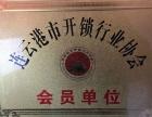 连云港市连云区墟沟开锁服务中心
