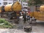 丰城市市政管道清洗-丰城市市政污水井清理-丰城市化粪池清理