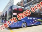 菏泽到九江的长途客车乘车咨询178 5200 9197