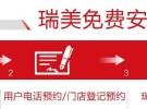 (欢迎访问)重庆瑞美热水器维修官方网站全国售后服务电话