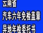 德宏梁河专业代办汽车异地年检委托书免检盖章-昆明帮帮车务