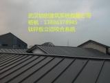 立边咬合屋面墙面系统(铝镁锰、钛锌板)