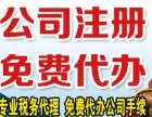 天津工商注册 2018年,新公司注册流程