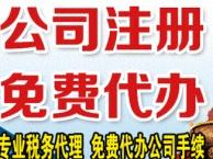 天津工商注册 专业0元办照 公司注销 变更 社保公积金