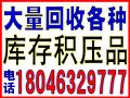 漳州港废旧电线回收-回收电话:18046329777