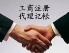 西安代办新设公司 代理记账 纳税申报