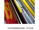 南京横幅快印