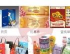 包装设计菜谱印刷广告喷绘写真画册宣传单名片