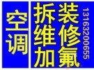 武汉空调维修,武汉空调清洗,折装托运,小型搬家