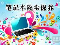 解放南路新梅江上门维修电脑 网络调试 监控安装