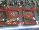 北京朝阳区数据恢复公司 朝阳区硬盘数据恢复公司 U盘手机数据