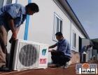 衡阳空调安装空调维修空调加氟,市区免费上门