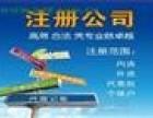 上海注册公司 嘉定区公司注册代理