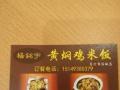 团餐,工作餐,杨铭宇黄焖鸡米饭