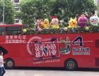 广州暑假双层敞篷观光巴士出租双层敞篷巡游巴士