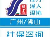 广州社保托管找泽才,办理广州五险一金挂靠,天河区社保代理