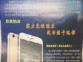 东胜手机爆屏修复培训中心