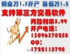 四川乐山市哪家证券公司股票佣金可以万1点五