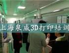 上海普陀哪里可以培训3D打印技术
