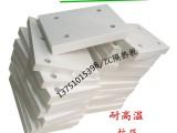 900度高温模具隔热板抗压耐压耐高温设备热压机隔热板玻纤板