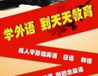 桐乡市成人英语日语口语培训班零基础开始标准发音轻松沟通