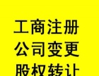 长期收购深圳不经营空壳公司,免除三个月注销烦恼