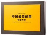中国十年邮票大全 占国家发行邮票十分之一