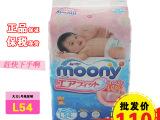 """""""包邮!""""日本进口尤妮佳moony纸尿裤L5"""