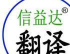 日照正规翻译公司政府合作单位专业翻译服务口译