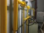 黄埔区专业煤气管道焊接改造,安装气化炉报警器